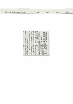 2017年7月5日 静岡新聞「蔵の介の経営権を取得」に掲載いただきました