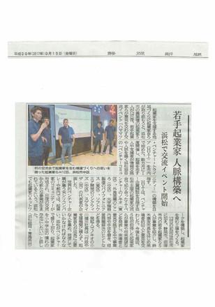 2017年9月15日 静岡新聞「若手企業家人脈構築へ」に掲載いただきました