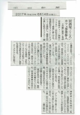 2017年6月14日 中日新聞 居酒屋「こころ」カフェ事業参入 に掲載いただきました