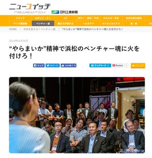 『ニュースイッチ』に「Hamamatsu Venture Tribe」を取り上げていただきました