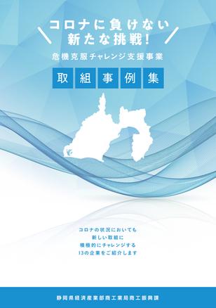 静岡県公式ホームページで「やさいびより」の取り組みを紹介いただきました。