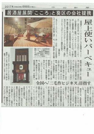 2017年6月8日 中日新聞 居酒屋展開「こころ」と葵区の会社提携 に掲載いただきました