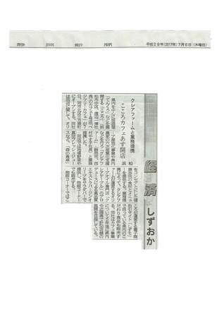 2017年7月6日 静岡新聞「経済しずおか」に掲載いただきました