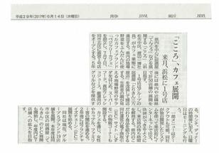 2017年6月14日 静岡新聞「こころ」カフェ展開 に掲載いただきました