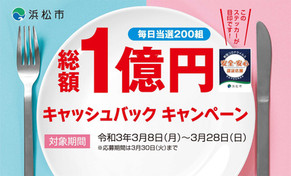 浜松市「総額1億円キャッシュバックキャンペーン」への参加のお知らせ