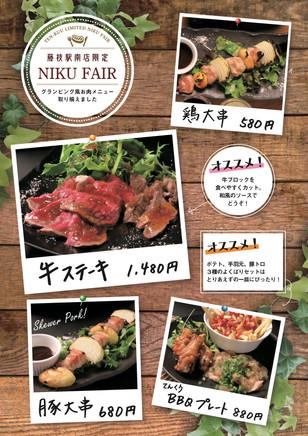 【藤枝・清水限定!肉フェア!!!🍖】