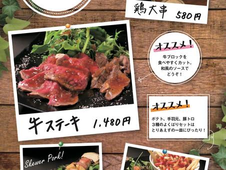 【藤枝・清水限定!肉フェア!🍖】