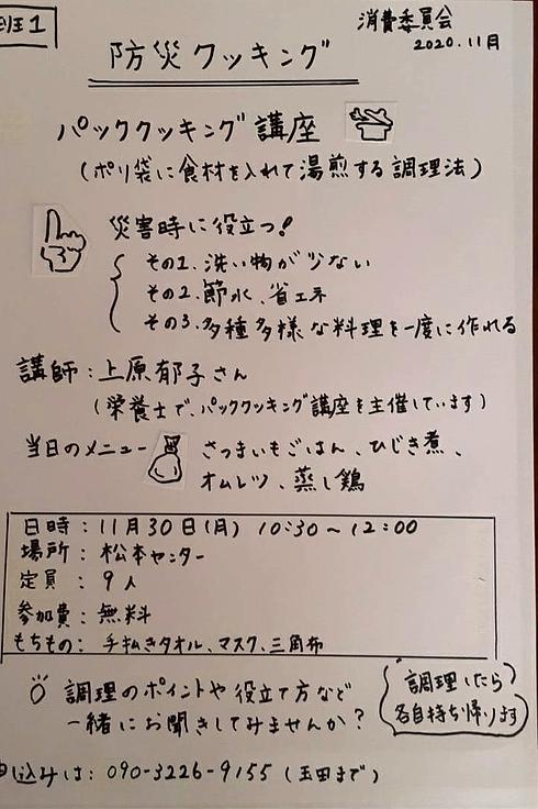 「生活クラブ.png