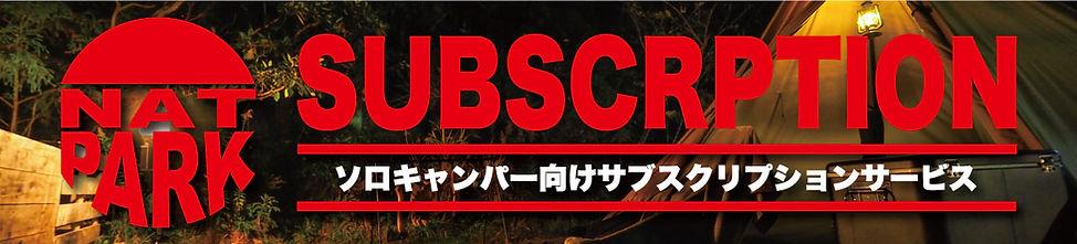 SUBSCRPTION.jpg