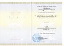 Протокол повышение квалификации для рабочих специальностей в Красноярске