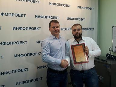 """Награждение сотрудников """"ИНФОПРОЕКТ"""""""