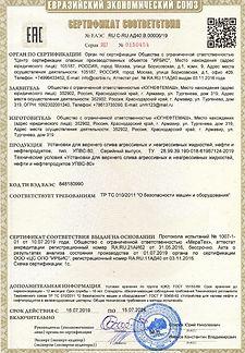 УПВС-80_page-0001.jpg