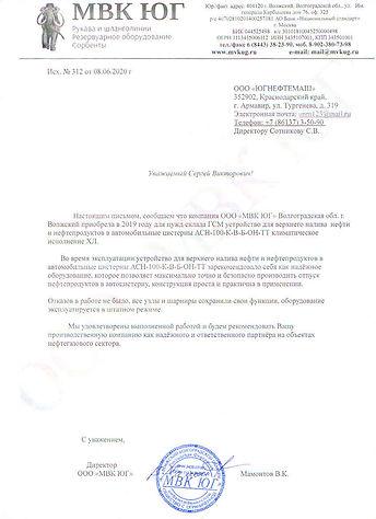 Отзыв на устройство АСН - МВК ЮГ г. Волж
