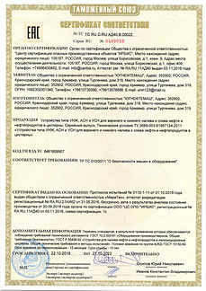 Сертификат АСН, УНЖ, УСН.jpg