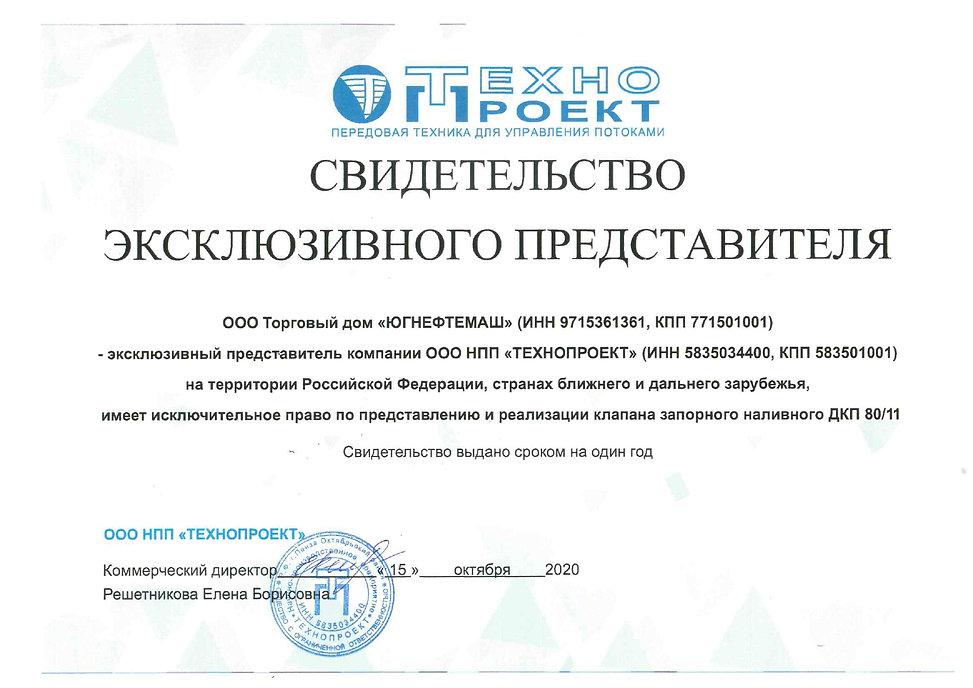 Свидетельство Технопроект 2020- 2021_pag