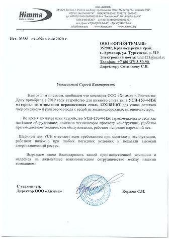 Отзыв на УСН-150-4-НЖ нержавейка - ХИММА
