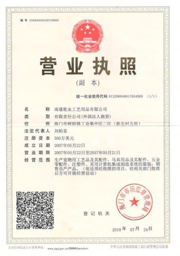 Business License-Nantong Qian Yong Craft Articles Co., Ltd.jpg