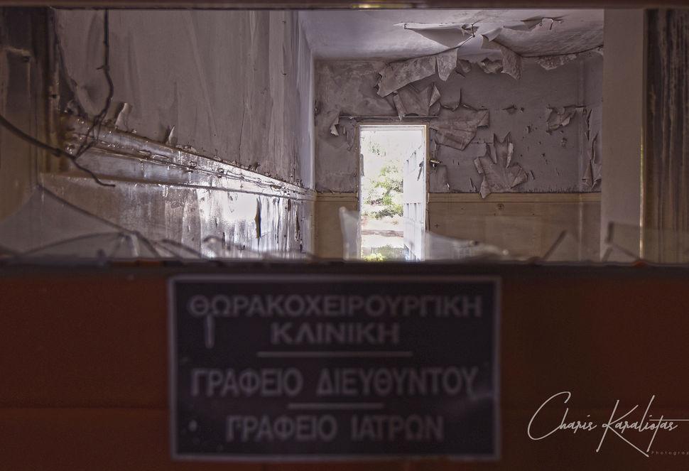 πρώην Παπαδημητρίου