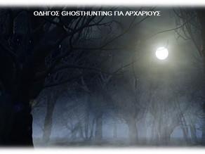 Οδηγός Ghost Hunting για αρχάριους