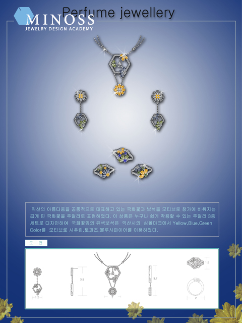 09 익산 보석문화상품 공모전 입선 김율희