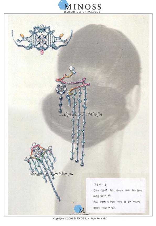 2007 국제 귀금속 장신구 대전 -입선작 김민진