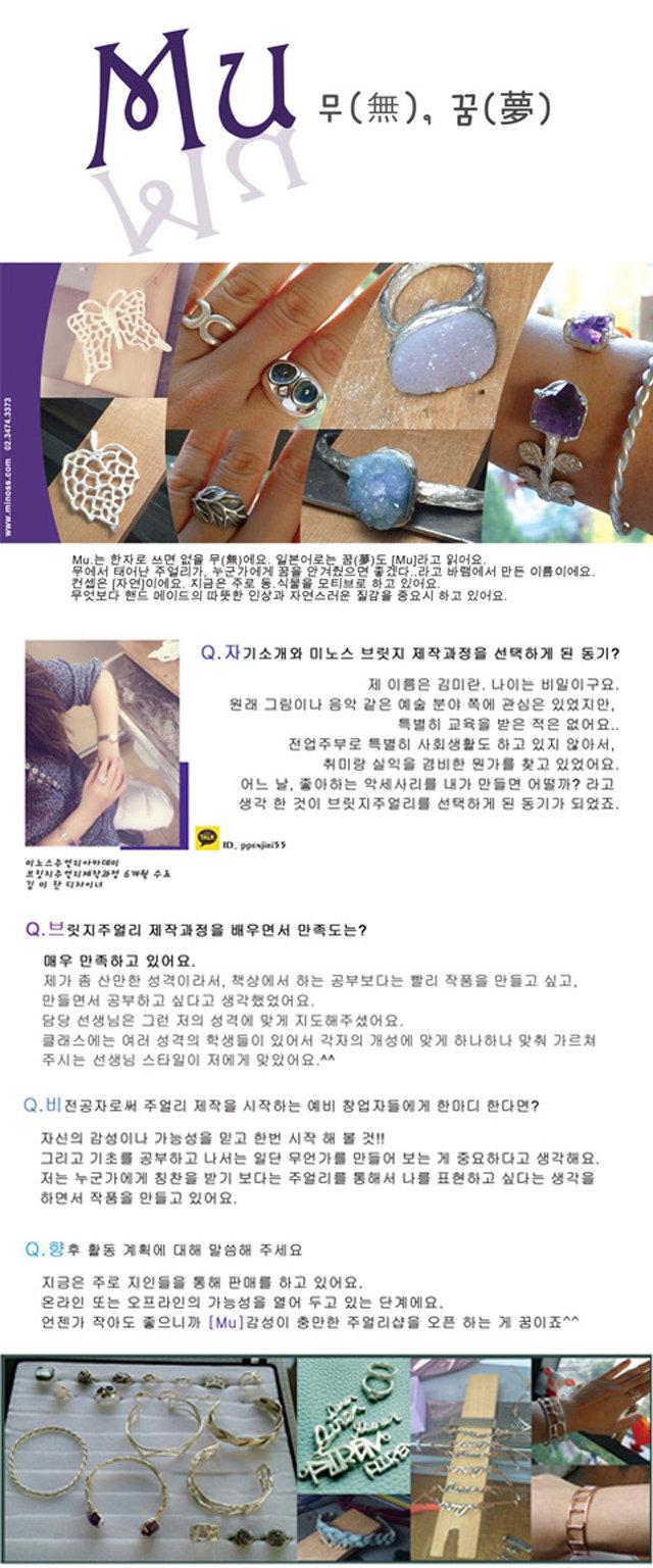 금속공예학원 브릿지주얼리제작과정