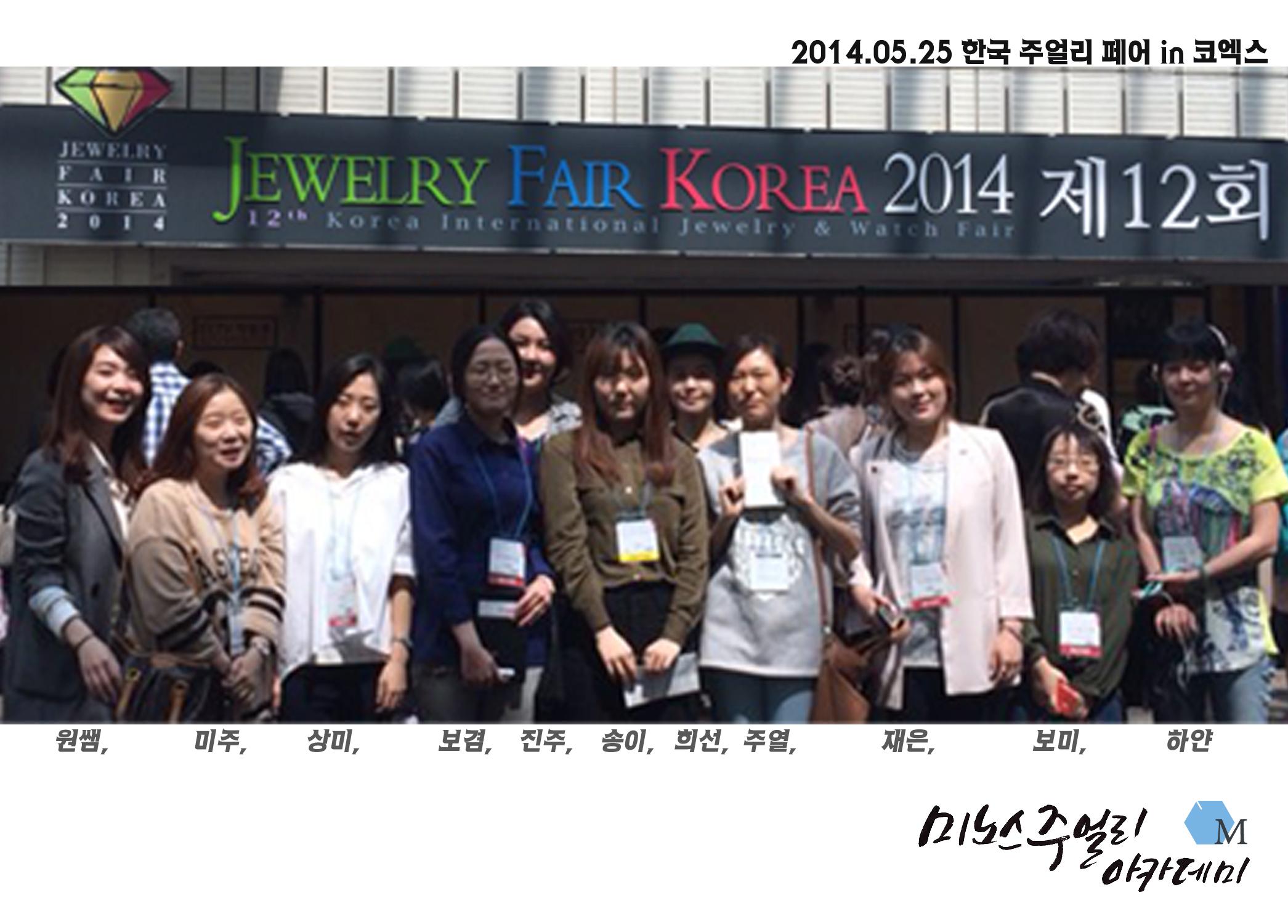 코엑스주얼리페어2014