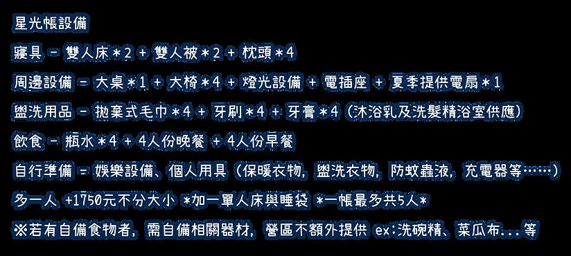 星光帳設備(字).png