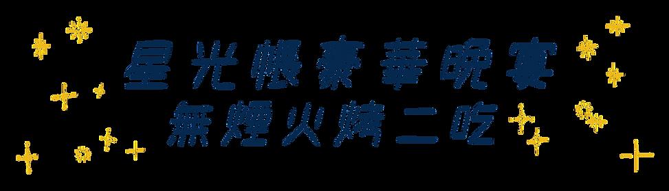 星光帳豪華晚宴.png
