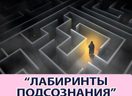"""Консультация """"Лабиринты подсознания"""" у Селены"""