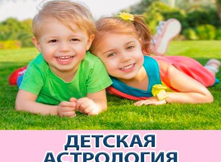 Детская астрология у Эвисы