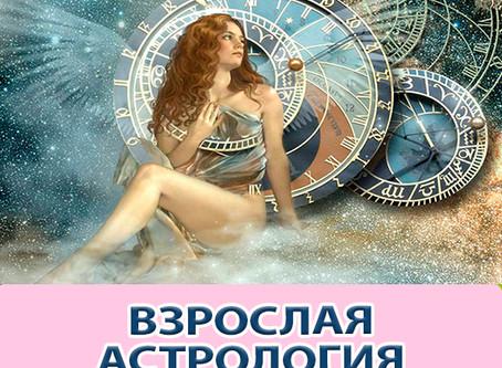 Взрослая астрология у Эвисы