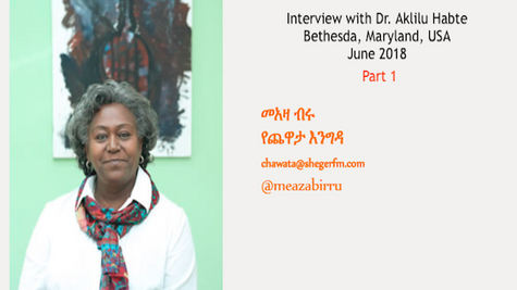 Meaza Birru Interviews Dr. Aklilu Part 1 of 3