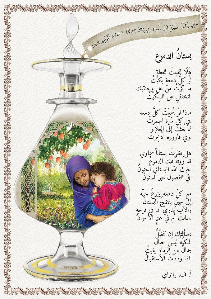 Tear-Garden_Syria_A4_edit.jpg