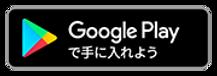 google-play-badge2.png