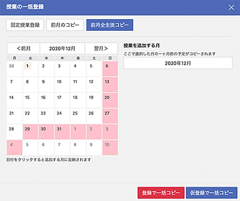 スクリーンショット 2020-12-14 14.07.15.png