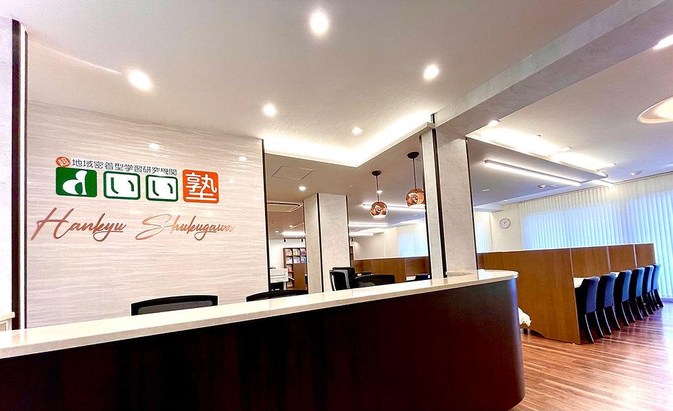 総合進学塾いい塾阪急夙川駅校は夙川エリア最大級の広さ