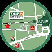 阪急夙川駅校地図小.png