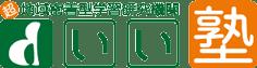 春日野道やHAT神戸等の中央区や王子公園駅や阪急六甲駅といった灘区の1対1個別指導塾ならいい塾ロゴ