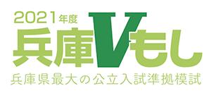 兵庫Vもしロゴ.png