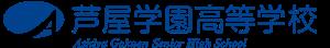芦屋学園高校logo.png