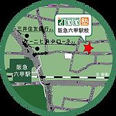 いい塾の阪急六甲駅校は、阪急沿線沿いを御影方面方面へ徒歩2分という好立地の場所にございます。阪急御影駅やJR住吉駅からのアクセスもとても便利です。こだわりの内装でオシャレな塾です。