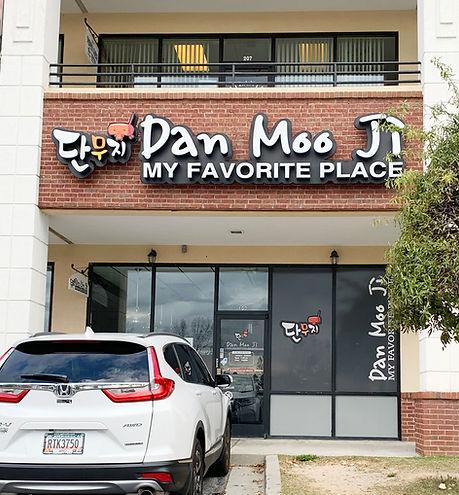 Dan Moo Ji Korean Restaurant Duluth, Georga