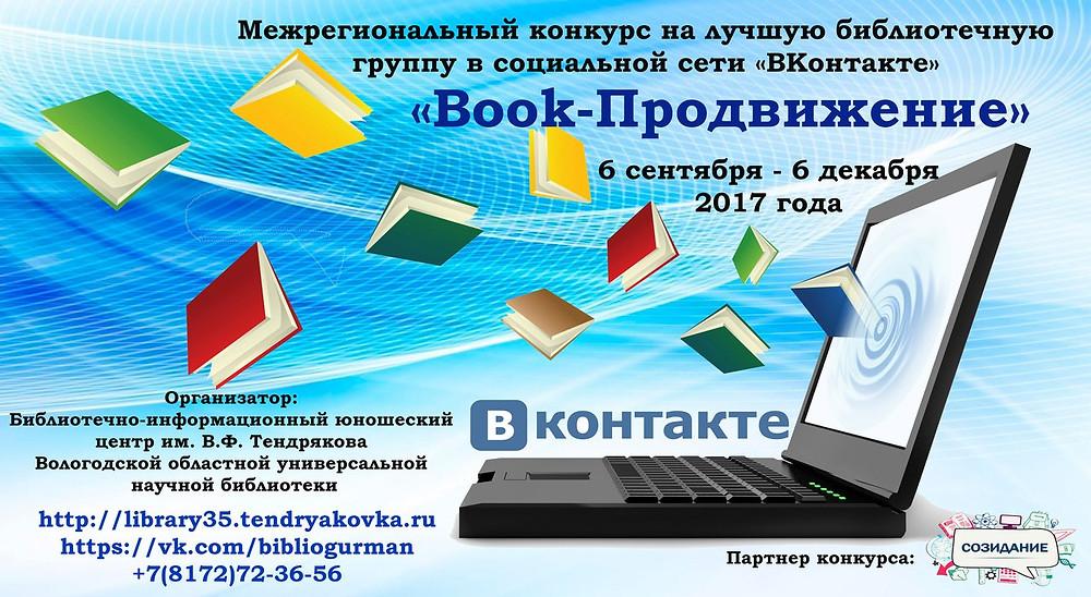 конкурс «Book-Продвижение»