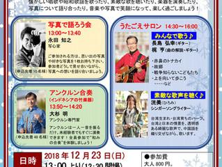 12/23(日・祝)「第2回 うたごえサロン」(高齢者向けの音楽レクリエーション)を開催します!