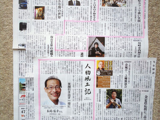 「タウンニュース」に、当団体の活動紹介記事が掲載されました