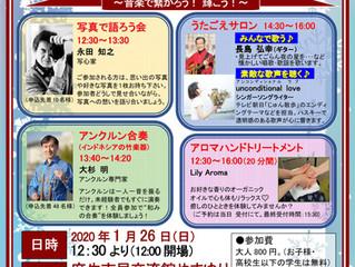 2020年1/26(日)「第4回 うたごえサロン」(高齢者向けの音楽イベント)を開催します!