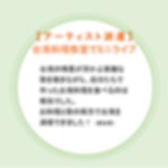 お客様の声(台湾料理教室へのアーティスト派遣)