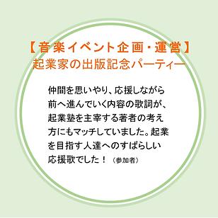 お客様の声(出版記念パーティーへのアーティスト派遣)