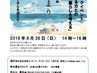 認知症介護小説「ひだまり」~著者:阿部敦子さんのトークイベントに参加して